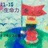 生命力を発揮する 2018.3/31〜4/4