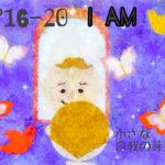 I  AM (我あり)  2017.4/5~4/9