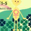 遺伝的資質の開花  2017.4/21~4/25