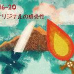 自分だけの感性の軸を作る  2018.5/6~5/10