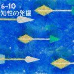 知性の発掘  2018.5/27~5/31