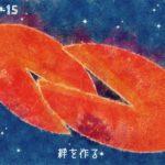 繋がっていく 2017.7/2~7/7
