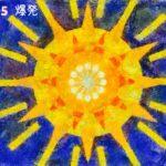 自分の意欲に従う 2017.7/23~7/28