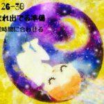 新しい始まりの準備 2020  3/16~3/20