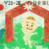 自分を楽しむ  2020.4/10~4/14