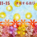 努力の成果を味わう  2018.5/1~5/5
