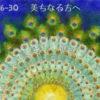 美しい方へ  2019.5/17~5/21