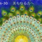 美しい方へ  2020.5/16~5/20