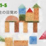 知性の目覚め  2020.5/21~5/26