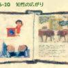 知性に深みをもたらす 2020.6/6~6/10