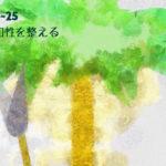 知性で勝負する 2018.6/12~6/16