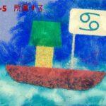 共同体感覚を養う 2020.6/22~6/26