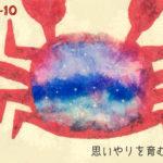 共感力を育む 2020.6/27~7/1