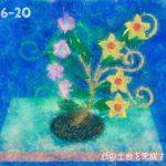 現実世界に飛び出す 2018.7/8~7/12