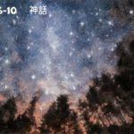 創造力を磨く 2018.7/29~8/2