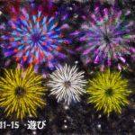 遊ぶ 2018.8/3~8/7