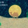 自己実現の力 2019.8/14~8/18