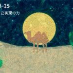 自己実現の力 2018.8/13~8/18