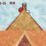 エクスプローラー(探求者) 2019.12/3~12/7