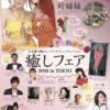 8月5日 癒しフェア2018 in 東京 出店します