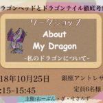 11月27日 About My Dragon〜私のドラゴンについて〜 第二回ワークショップ開催