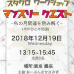 12月19日 〜マンスリークエスト〜ワークショップ