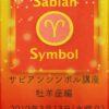 サビアンシンボル講座 第二弾 〜牡羊座編〜