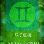 サビアンシンボル講座 第四弾 〜双子座編〜