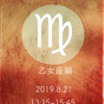 サビアンシンボル講座 第七弾 〜乙女座編〜