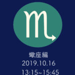 サビアンシンボル講座 第九弾 〜蠍座編〜