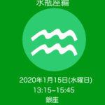 サビアンシンボル講座 第12弾 〜水瓶編〜