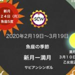 魚座の季節「2020年新月(2/24)〜満月(3/10)サビアンシンボル」 動画解説