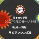 牡羊座の季節「2020年新月(3/24)〜満月(4/8)サビアンシンボル」 動画解説