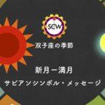 双子座の季節「2020年・新月(5/23)〜満月(6/6)サビアンシンボル」 動画解説