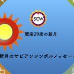 2020年7月21日  蟹座29度の新月のサビアンメッセージ(動画解説)