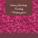 サビアンオンライン講座・プログレス編とドラゴン軸編・ニューリリースしました。
